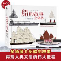 文明的进程-船的故事立体书