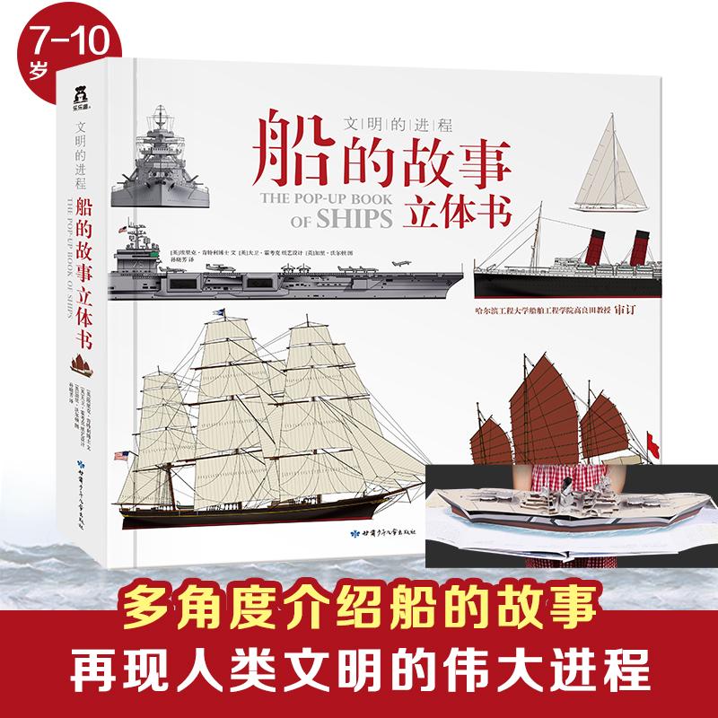 文明的进程-船的故事立体书 震撼立体纸艺,权威专家编著, 一部动人的船舶发展史,再现人类文明演变的伟大历程!乐乐趣立体科普