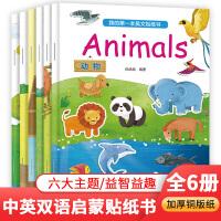 我的第一本英文贴纸书 全6册 中英双语 数字字母动物食物植物颜色 3-6岁儿童早教启蒙认知
