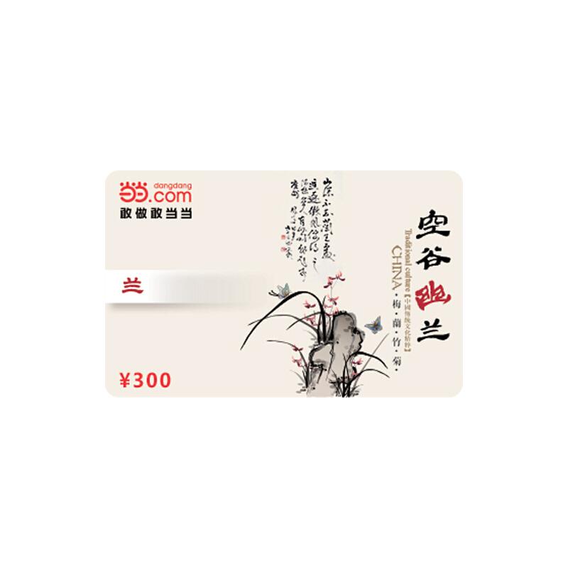 当当兰卡300元【收藏卡】新版当当实体卡,免运费,热销中!