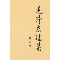 毛��|�x集(第四卷精�b)