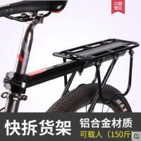 可载人单车行李架山地车货架自行车配件后货架尾架后座架