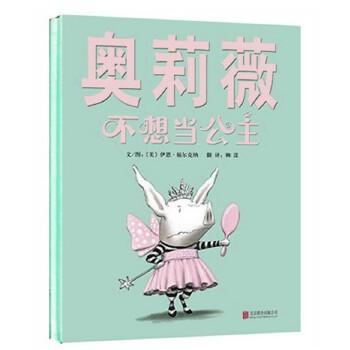 奥莉薇不想当公主 精装 曹格和妻子吴速玲推荐的绘本《奥莉薇不想当公主》★学校推荐的绘本:一只充满活动,充满想象力,特立独行的小猪,她不受世。俗的约束,总是让生活充满情趣。(启发童书馆出品)