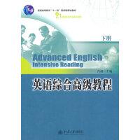 英语综合高级教程(下册)