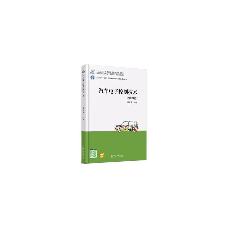 汽车电子控制技术(第3版) 凌永成 9787301272626 北京大学出版社[创文