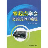 【旧书二手九成新】零起点学会欧姆龙PLC编程 霍罡,李志娟 9787512348493 中国电力出版社