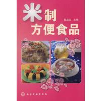 【二手旧书9成新】米制方便食品 陆启玉 化学工业出版社