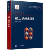 【二手旧书8成新】纳米材料前沿稀土纳米材料 化学工业出版社 9787122316707