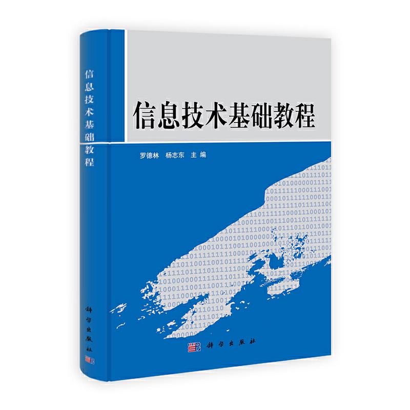 【按需印刷】-信息技术基础教程 按需印刷商品,发货时间20个工作日,非质量问题不接受退换货。