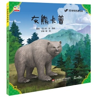3D世界名著绘本:灰熊卡普