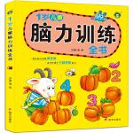 河马文化——脑力训练全书 2岁
