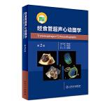 经食管超声心动图学(第2版)
