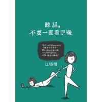 现货 台湾原版 ��,不要一直看手�C 汪培�E
