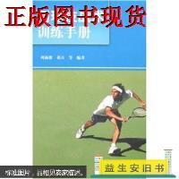 网球技战术训练手册