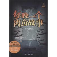 每晚一个离奇故事(经典新版) (4)阴傩面具 中国华侨出版社