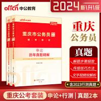重庆公务员考试真题 中公2021重庆市公务员考试用书2本 申论+行测行政职业能力测验历年真题 2021重庆市公务员考试真