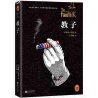 教子 9787539967455 马里奥・普佐;读客文化 出品 江苏文艺出版社