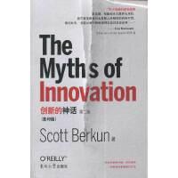创新的神话 第二版(影印版)