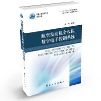 航空发动机全权限数字电子控制系统