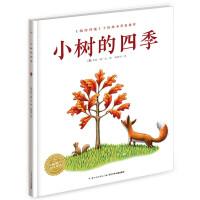 海豚绘本花园:小树的四季(平)