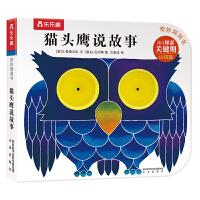 奇妙洞洞书系列-猫头鹰说故事