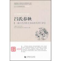 吕氏春秋 [战国] 吕不韦;《青少年经典阅读书系》编委会 9787565606175