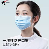 光一【加厚三层含熔喷布】防护口罩一次性使用卫生男女成人儿童学生防雾霾防尘透气现货