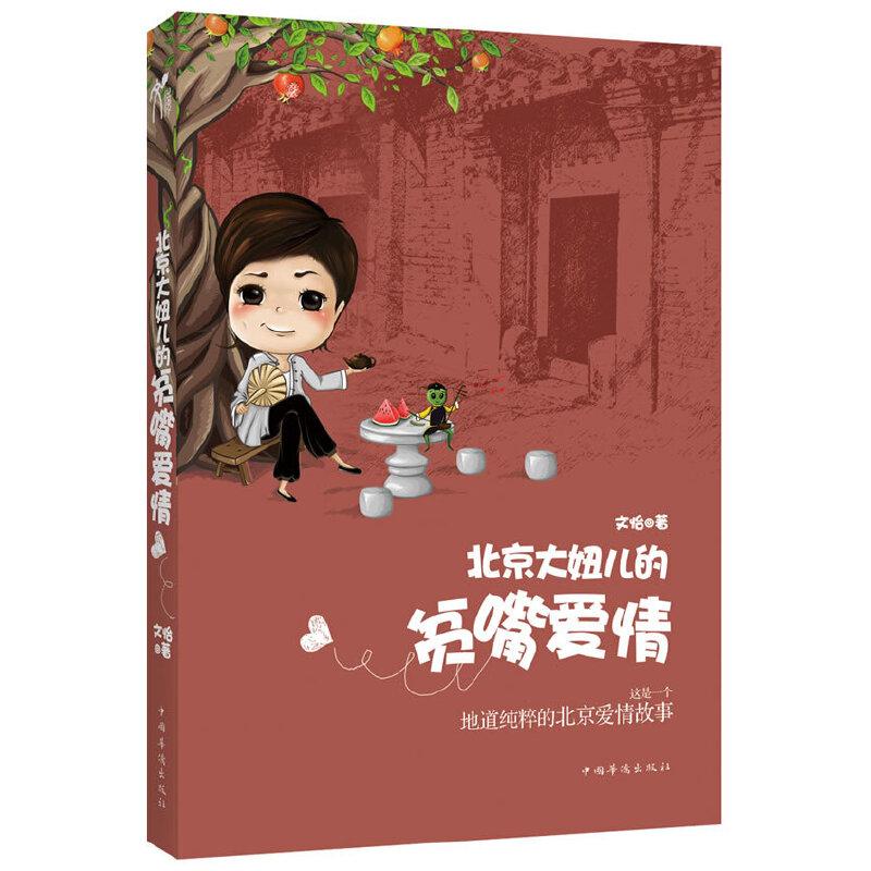 北京大妞儿的贫嘴爱情(一个地道纯粹的北京爱情故事)