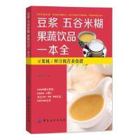 豆浆五谷米糊果蔬饮品一本全 犀文图书 9787518019502