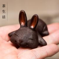 宜兴紫砂原矿茶宠摆件茶宠紫砂可养可爱小兔子雕塑拉毛生肖兔茶玩茶盘橱窗家居装饰摆件