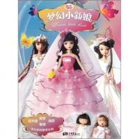 可儿娃娃游戏乐园:梦幻小新娘