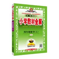 2019秋 小学教材全解 四年级数学上 人教版(RJ版)