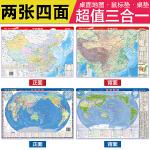 中国地图・中国地形+世界地图・世界地形(鼠标垫3合1)