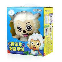 喜羊羊智能毛绒美羊羊公仔会唱歌会发光的喜洋洋毛绒玩具礼盒包装