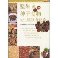 【二手旧书9成新】 坚果&种子食物的生机饮食指南 韩百草 上海书店出版社 9787806783153