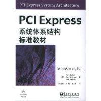 【新书店正版】PCI Express系统体系结构标准教材(美)布达科,田玉敏电子工业出版社9787121017940