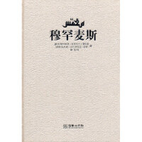 【新书店正版】穆罕麦斯(波斯)图希,林松朝华出版社9787505430273