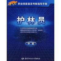 护林员(中级)―指导手册