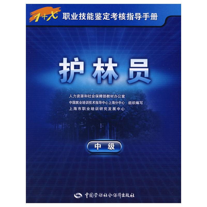 护林员(中级)—指导手册