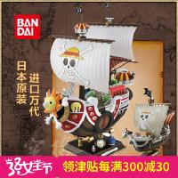 海贼王船拼装模型手办 大版千里万里阳光号桑尼千阳梅利梅丽