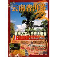 【二手旧书9成新】2006云南普洱茶―夏 云南科技出版社,云南民族茶文化研究会 云南
