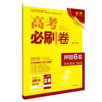 2018新版 高考必刷卷押题6套 文科综合 课标卷 全国1卷适用