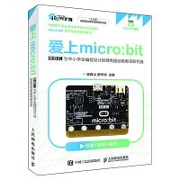 爱上micro:bit