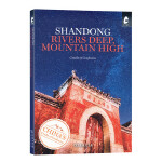 Shandong: Rivers Deep, Mountain High(智水仁山)(汉语世界丛书)