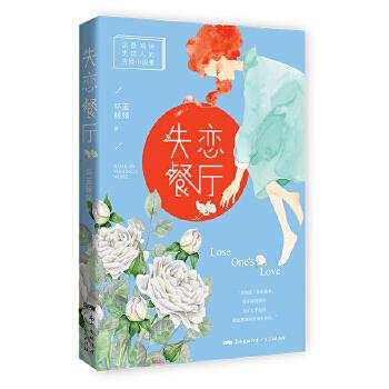 失恋餐厅(pdf+txt+epub+azw3+mobi电子书在线阅读下载)