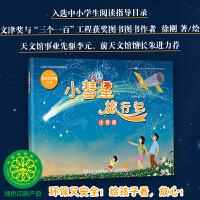 小彗星旅行� 注音版(北京天文�^推�]) 2021年出版