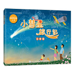 小彗星旅行记 注音版(北京天文馆推荐) 2021年出版