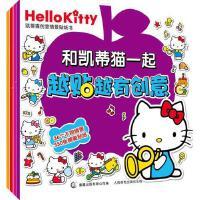 凯蒂猫创意情景贴纸书全套4册越贴越幸福有创意3-4-5-6岁幼儿童益智游戏图画宝宝绘画贴纸书炫彩涂色书亲子启蒙童趣神奇