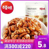 满减【百草味-琥珀核桃仁100g】特产坚果仁云南纸皮核桃肉