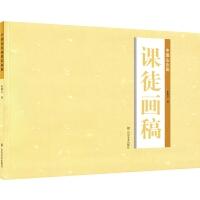 中国山水画课徒画稿